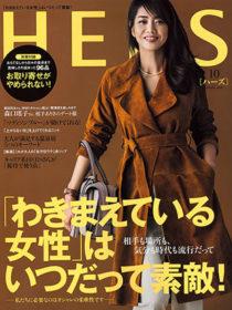 雑誌「HERS」2016年10月号に 箱根吟遊が掲載されました。