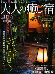 雑誌 「大人の癒し宿」2014年東日本編に ホテルニュー水戸屋 と 松乃井 が掲載されました。