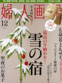 雑誌「婦人画報」2011年12月号に滝乃家が掲載されました。
