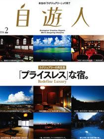 雑誌 「自遊人」2014年2月号に 汀渚 ばさら邸 が掲載されました。