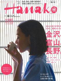 雑誌「Hanako」2015年5月号に 葉渡莉 が掲載されました。