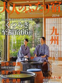 2014年 大人のふたり宿に 島別荘 悠月 が掲載されました。