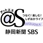 静岡新聞に 熱海せかいえ が掲載されました。