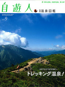 雑誌「自遊人」2014年09月号に汀渚ばさら邸が掲載されました。