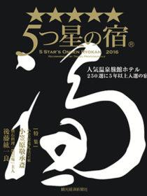 観光経済新聞社から発刊されている「5つ星の宿 2016」に 弊社が携わった物件が複数掲載されました。