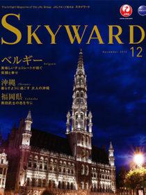 JALグループ機内誌 「SKYWARD」2013年12月号に 箱根吟遊 が記載されました。
