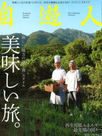 雑誌「自遊人」2012年01月号に汀渚ばさら邸が掲載されました。