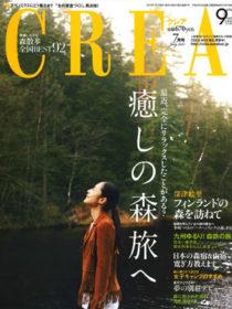 雑誌「CREA」2013年07月号にすみや亀峰菴が掲載されました。