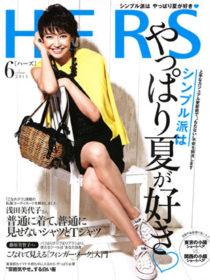 雑誌「HERS」2013年06月号に御宿 The Earthが掲載されました。