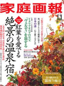 雑誌「家庭画報」2013年11月号に 箱根吟遊 が紹介されました。