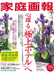 雑誌「家庭画報」2016年7月号付録に鳥羽国際ホテル・ネムホテル&リゾートが掲載されました。