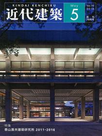 雑誌「近代建築」2016年5月号付録に エクシブ鳥羽別邸が掲載されました。