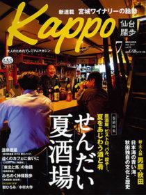 雑誌「Kappo」14年7月号に茶寮宗園が掲載されました。