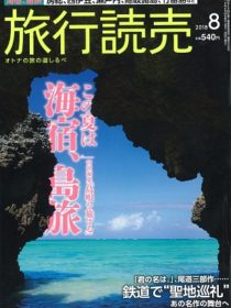 雑誌「旅行読売」8月号に渚亭たろう庵が掲載されました。