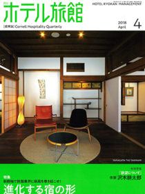 雑誌「ホテル旅館」2018年4月号に灯屋迎帆楼が掲載されました。