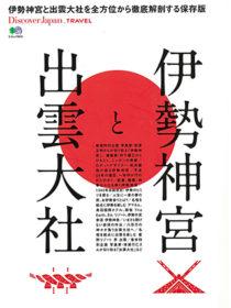 雑誌「Discover Japan TRAVEL 」2018年12月号に弊社が携わった物件が複数掲載されました。