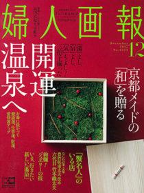 雑誌「婦人画報」2017年12月号に萩本陣が掲載されました。