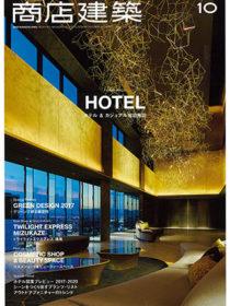 雑誌「商店建築」2017年10月号にエクシブ鳥羽別邸が掲載されました。