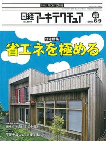 雑誌「日経アーキテクチュア」2016年6-9月号付録にエクシブ鳥羽別邸が掲載されました。