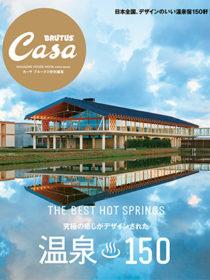 雑誌 「カーサブルータス」2019年1月号特別編集に ゆめつづり が掲載されました。