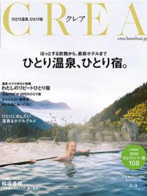 雑誌 「CREA」2019年2・3月号に 是空・すみや亀峰菴が掲載されました。