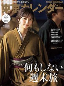 雑誌 「東京カレンダー 4月号」にせかいえ 月の道が掲載されました。