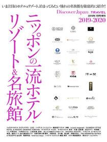 雑誌「Discover Japan_TRAVEL」2019_2020に灯屋 迎帆楼、箱根吟遊が掲載されました。
