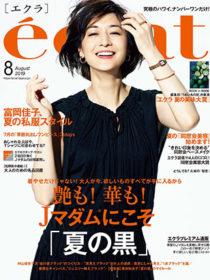 雑誌「エクラ 8月号」に 汀邸 遠音近音 が掲載されました。