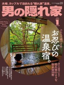 雑誌「男の隠れ家 1月号」に汀渚 ばさら邸、ふたりとわに 縁、佳松苑 はなれ風香が掲載されました。