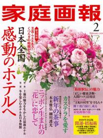 雑誌「家庭画報2月号」に鳥羽国際ホテル潮路亭が掲載されました。
