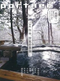 DCカード会報誌「partner12月号」に滝乃家が掲載されました。