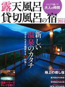 雑誌「露天風呂貸切風呂の宿2014」に 松乃井、萩本陣、他4件が掲載されました。