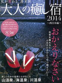 大人の癒し宿2014 西日本編に 萩本陣 ホテル明山荘 島別荘悠月 が掲載されました。