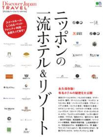 雑誌「Discover Japan_TRAVEL」2018-2019に鳥羽国際ホテル 潮路亭が掲載されました。