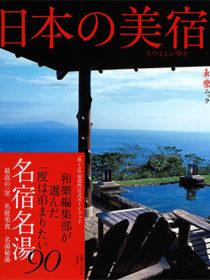 雑誌「日本の美宿」に 『海舟』と『海のしょうげつ』が掲載されました。