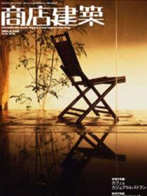 雑誌「商店建築」2004年06月号に箱根吟遊が掲載されました。