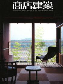 雑誌「商店建築」2008年10月号に海のしょうげつ 汀渚ばさら邸が掲載されました。