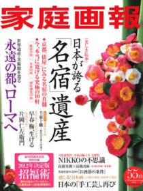 雑誌「家庭画報」2012年02月号に海のしょうげつが掲載されました。