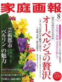 雑誌「家庭画報」2012年8月号にオーベルジュ漣が掲載されました