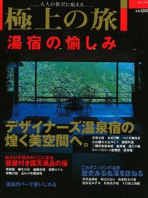 雑誌「極上の旅 湯宿の愉しみ」2004年5月号に茶寮宗園 あせび野 箱根吟遊が掲載されました。