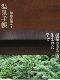 松田忠徳著 「温泉手帳」に滝乃家が掲載されました。