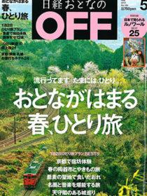 日経おとなのOFF 2014年5月号に 滝乃家 が掲載されました。