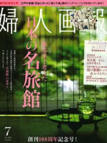 雑誌「婦人画報」2013年07月号に御宿TheEarth 橋津屋が掲載されました。