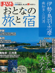 マップルマガジンン おとなの旅と宿に いにしえの宿 伊久  島別荘 悠月 が掲載されました。