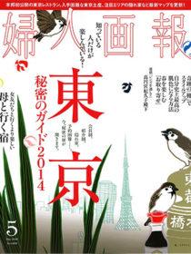 雑誌「婦人画報」2014年05月号に 汀渚ばさら邸 が掲載されました。