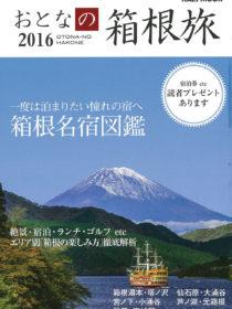 雑誌「大人の箱根旅」に箱根吟遊 ホテル南風荘 箱根翡翠 仙郷楼 が掲載されました。