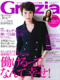 雑誌「Grazia」2013年03月号に鳥羽国際ホテル潮路亭が掲載されました。