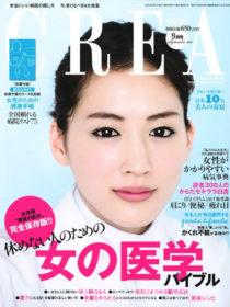 雑誌「CREA」2012年09月号に汀渚 ばさら邸が掲載されました。