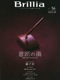 雑誌「Brillia」2012年09月号に汀渚ばさら邸が掲載されました。