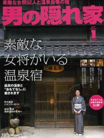 雑誌「男の隠れ家」2017年1月号に 御宿The Earthが掲載されました。